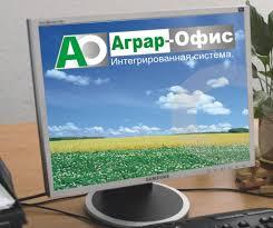 Компьютерные программы для агрономов «АГРАР ОФИС»